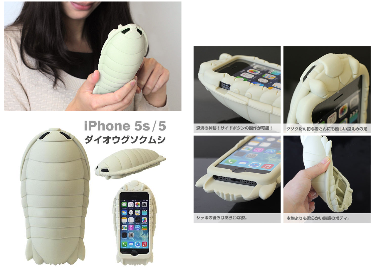 new concept 2817b a2726 Desire This | iPhone 5/5s Isopod Deep Sea Creature Shell Cover